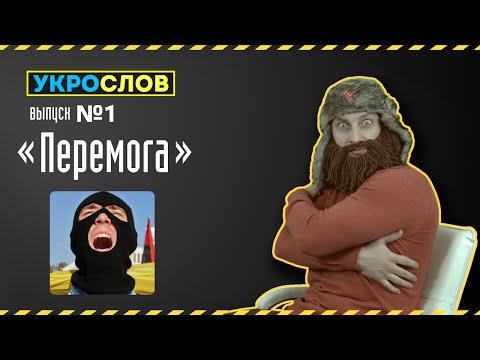 Про Перемоги. УкроСлов №1 с Иваном Победой.