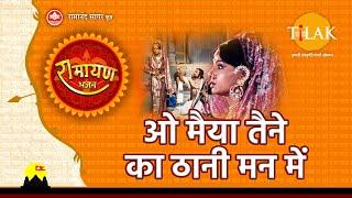 O Maiyya Tene Ka Thaani Mann Mein Lyrics | Ramayan | Ravindra Jain