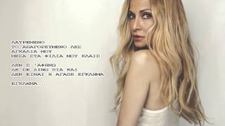 Anna Vissi - Apagorevmeno [Remix / Previously Unreleased] Lyrics