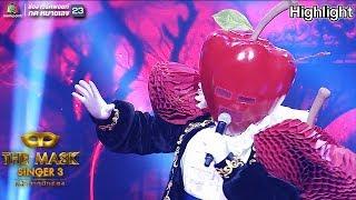 ยื้อ - หน้ากากแอปเปิ้ล | The Mask Singer 3