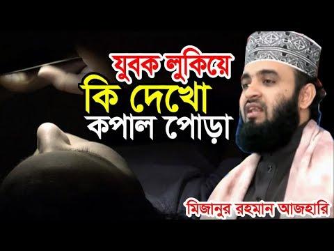 যুবক লুকিয়ে কি দেখো মোবাইলে । কপাল পোড়া । মিজানুর রহমান আজহারী । bangla waz mizanur rahman azhari