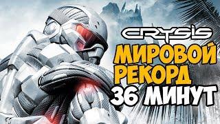 ОН ПРОШЕЛ Crysis ЗА 36 МИНУТ - МИРОВОЙ РЕКОРД В Crysis