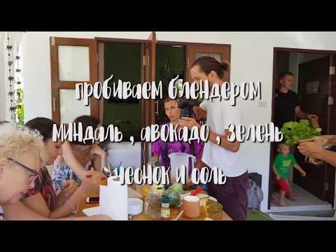 Видео с нашего он лайн курса по живой кухне.