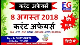 8 August 2018 Daily Current Affairs in Hindi | For IAS ,PCS ,SSC , BANK ,Railway - bY EGA
