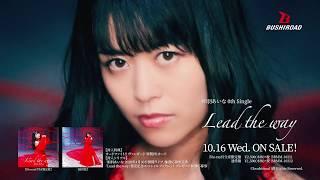 【10/16発売】相羽あいな 0th Single「Lead the way」TVCM