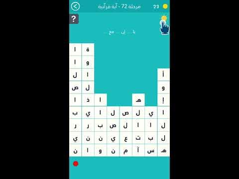حل المرحلة 72 آية قرآنية ألعاب و تكنولوجيا و رياضة