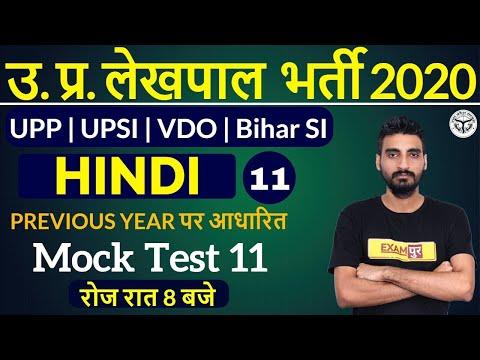 UP Lekhpal 2020 | UPP | UPSI | VDO | Bihar SI || Hindi || by Vivek Sir || Class 11 || Mock Test 11