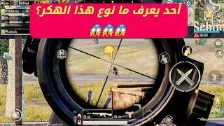 هكر جديد في ببحي موبايل ( غرائب وعجائب ببجي )
