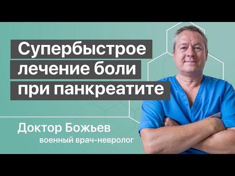 Супербыстрое лечение боли при панкреатите