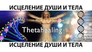Тета Хилинг | Theta Healing мастер-класс