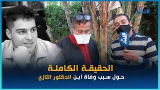 حصري : الحقيقة الكاملة حول سبب وفاة ابن الدكتور التازي