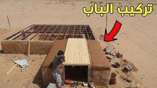 بناء غرفة تحت الارض   المرحلة الحادية عشر 👷♂️🏡