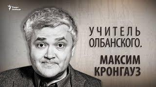 Учитель олбанского. Максим Кронгауз. Анонс
