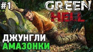 Green Hell #1 джунгли Амазонки
