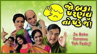 Jo Baka Paranvu Toh Padej - Superhit Comedy Gujarati  Natak Full 2017 - Muni Jha, Rajendra Butala