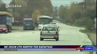 ΜΕ 30ΧΛΜ ΣΤΟ ΚΕΝΤΡΟ ΤΗΣ ΚΑΡΔΙΤΣΑΣ 02 06 2020