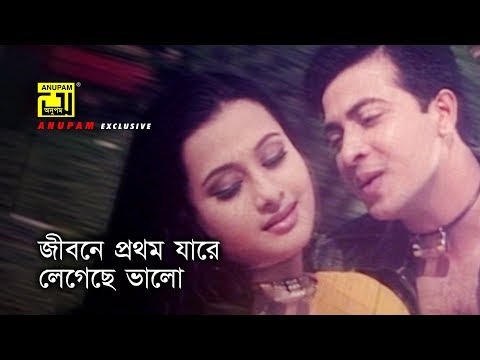 Jibone Prothom Jare | জীবনে প্রথম যারে | Shakib Khan, Purnima & Riaz | Badha