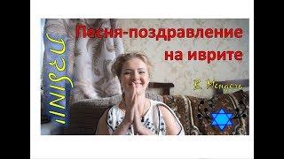 """Как поздравить на иврите. Песня """" С ДНЁМ РОЖДЕНИЯ!"""""""