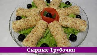 Сырные РУЛЕТИКИ | Закуска на праздничный стол | Очень вкусно