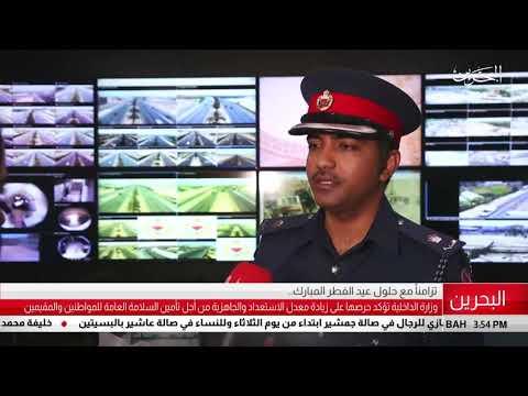 وزارة الداخلية تؤكد حرصها على زيادة معدل الإستعداد والجاهزية من أجل تأمين سلامة المواطنين والمقيمين 4/6/2019
