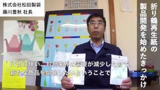 株式会社松田製袋折り鶴再生紙を用いた「鶴の匂い袋」で明るく平和な未来を