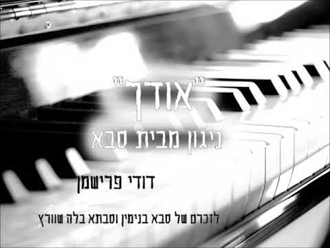 ״אודך״ ניגון מבית סבא • דודי פרידמן