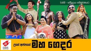 Mahagedara - Wasthi Productions