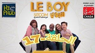 Said Naciri Le BOY (Ep 17) | HD سعيد الناصيري - البوي - الحلقة السابعة عشر