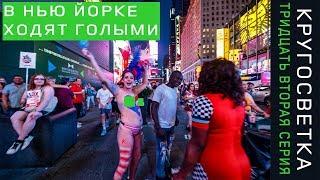 Кругосветка 32. Голые ходят в центре Нью-Йорка. В Вашингтоне нет.