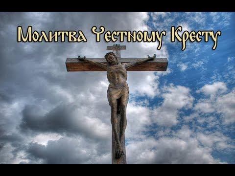 Молитва Честному Кресту Господню (с текстом и ударениями)