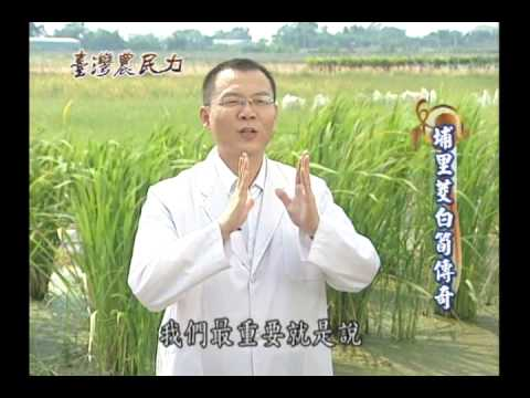 臺灣農民力第45集
