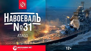 Atago. «НавоевалЪ» № 31 [World of Warships]