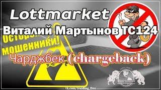 Lottmarket, Виталий Мартынов ТС124, Чарджбек (chargeback).