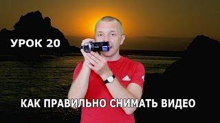 Урок 20. Как правильно снимать видео. 12 советов.
