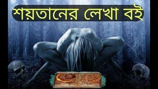 The Devils Bible In Bangla। Black Magic Book In Bangla।
