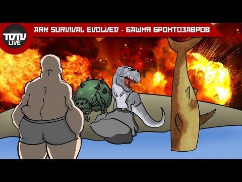 video ark survival evolved