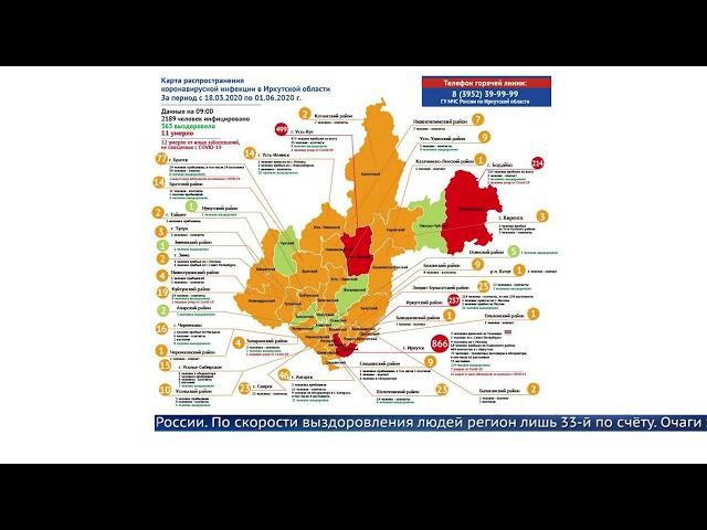 В регионе больше двух тысяч заболевших