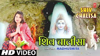 शिव चालीसा Shiv Chalisa I MADHUSMITA I New Latest Shiv Bhajan I Full HD Video Song
