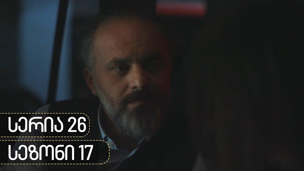 Chemi colis daqalebi - serie 26 season 17