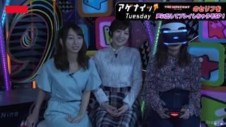 声優飯田里穂、佳村はるか、大橋彩香はVRホラーゲームを生プレイ!
