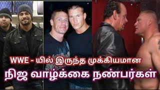 WWE - இருக்கும் முக்கியமான நிஜ வாழ்க்கை நண்பர்கள் பற்றி தெரியுமா?    Wrestling Tamil entertainment