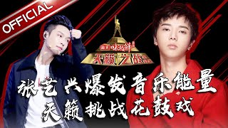 [FULL] The Next S2 EP.8  EXO Lay Challenge Flower Drum Opera [SMG Official HD]