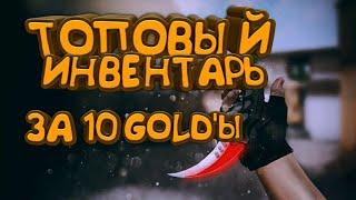 ТОПОВЫЙ ИНВЕНТАРЬ ЗА 10 ГОЛДЫ!!!| Конкурс ! | TOP INVENTORY IN STANDOFF 2!