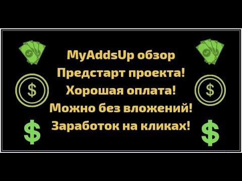 MyAddsUp обзор заработок на кликах дорогая оплата!