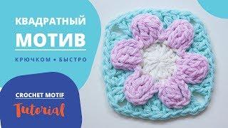 Квадратный Мотив крючком быстро и легко! Crochet tutorial.