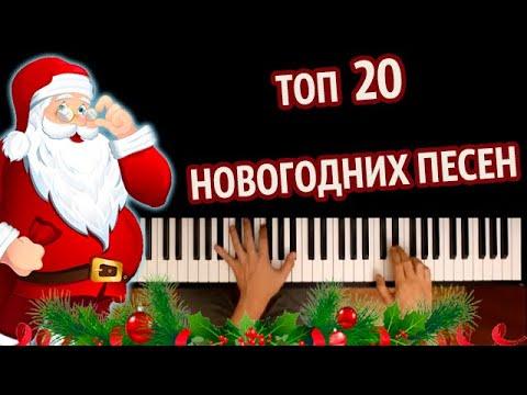 🎅🏼 🎁 ТОП 20 НОВОГОДНИХ ПЕСЕН ● караоке | PIANO_KARAOKE ● ᴴᴰ + НОТЫ & MIDI