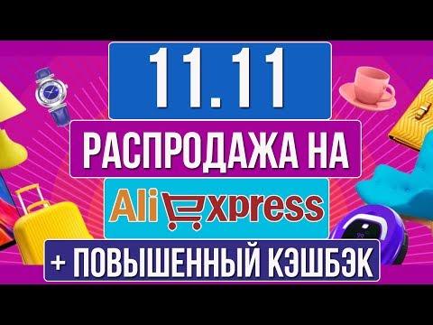 11.11 - ЕЖЕГОДНАЯ РАСПРОДАЖА НА АЛИЭКСПРЕСС И КЭШБЕК EPN ДО 8%