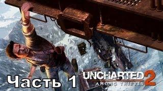 Прохождение игры Uncharted 2 Among Thieves часть 1