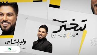 تحميل اغاني Waleed Al Shami ... Tebakhtar - 2020   وليد الشامي ... تبختر - بالكلمات MP3