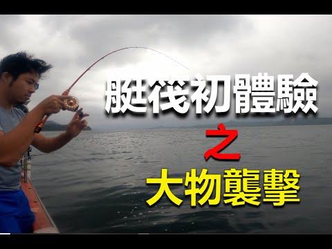 香港釣魚2020-筏釣X艇釣X黃立倉X破龜【峰狂釣魚頻道-筏釣】